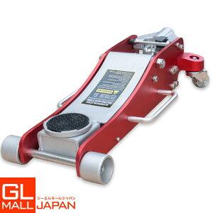 油圧式ガレージジャッキ3.0t デュアルポンプ 赤 / アルミ ローダウン フロアジャッキ 油圧ジャッキ