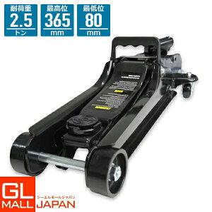油圧式ガレージジャッキ2.5t 黒 N2 ハンドル回転可能 / スチール ローダウン フロアジャッキ 油圧ジャッキ