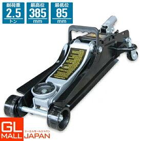 油圧式ガレージジャッキ2.5t 黒 / スチール ローダウン フロアジャッキ 油圧ジャッキ