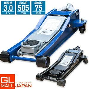 油圧式ガレージジャッキ3.0t デュアルポンプ カラー選択(青/黒) / スチール ローダウン フロアジャッキ 油圧ジャッキ