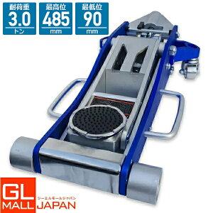 油圧式ガレージジャッキ3.0t デュアルポンプ 青 / アルミ ローダウン フロアジャッキ 油圧ジャッキ