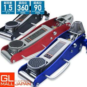 油圧式ガレージジャッキ1.5t デュアルポンプ カラー選択(青/赤/黒) / アルミスチール ローダウン フロアジャッキ 油圧ジャッキ