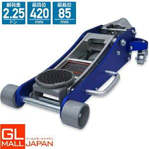 油圧式ガレージジャッキ2.25t デュアルポンプ 青 / アルミスチール ローダウン フロアジャッキ 油圧ジャッキ