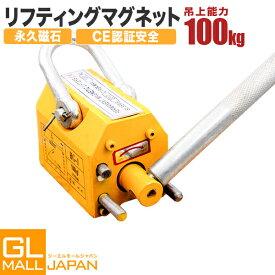 超強力リフティングマグネット100kg / リフマグ 電源不要 永久磁石 重量物 持ち上げ 吊り上げ 玉掛け CE認証安全