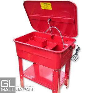 パーツウォッシャー タンク容量75L 洗浄液48L / 電動ポンプ内蔵 中間棚 小物用トレー付属