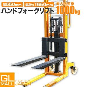 ハンドフォークリフト 最大積載1000kg 油圧手動兼用 PWMS1000-1600 / ハンドリフト 運搬車 低床タイプ 1t
