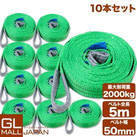 ナイロンスリングベルト 耐荷重2.0t×5m 10本 / 玉掛け 吊上げ ロープ 牽引