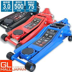 油圧式ガレージジャッキ3.0t デュアルポンプ カラー選択(赤/青/黒) YY-646 / スチール ローダウン車対応 フロアジャッキ 低床ジャッキ デュアルポンプ式 軽量 ジャッキアップ タイヤ交換 オイル