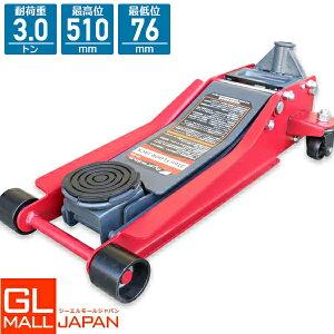 油圧式ガレージジャッキ3.0t デュアルポンプ カラー赤 YY648 / スチール ローダウン フロアジャッキ 油圧ジャッキ 低床ジャッキ デュアルポンプ式 軽量 ローダウン車対応 ジャッキアップ タイ