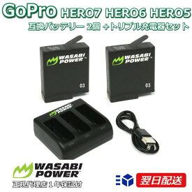 GoPro ゴープロ GoPro HERO7 HERO6 HERO5 バッテリー 2個 + トリプル充電器 セット 全てのファームウエアに対応 ゴープロ 電池 ヒーロー5 チャージャー アクセサリー AABAT-001-AS, AADBD-001-AS Wasabi Power 互換バッテリー 【楽天ランキング1位】