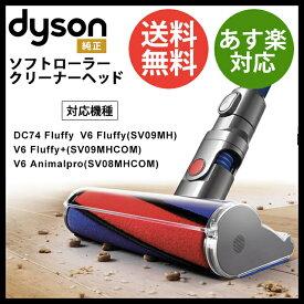 【楽天ランキング1位】 ダイソン Dyson ソフトローラークリーンヘッド Soft roller cleaner head 純正 送料無料 あす楽