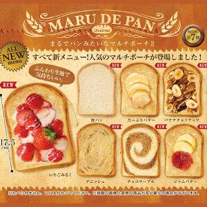 NEW!本物そっくり!まるでパンみたいなマルチポーチ2 全7種(バナナチョコナッツ・チョコマーブル・デニッシュ・いちごみるく・ジャムバター・食パン・たっぷりバター)パン ぱん バッ