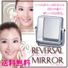 (Separate Islands) reversal mirrors left and right flip mirror YRV-005 mirror Kagami mirror table top Yamamura