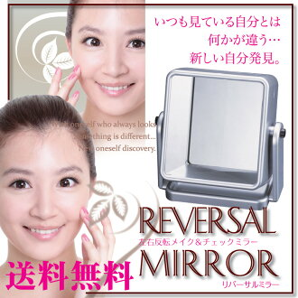 (Separate Islands) reversal mirrors left and right flip mirror YRV-005 mirror Kagami mirror table top Yamamura