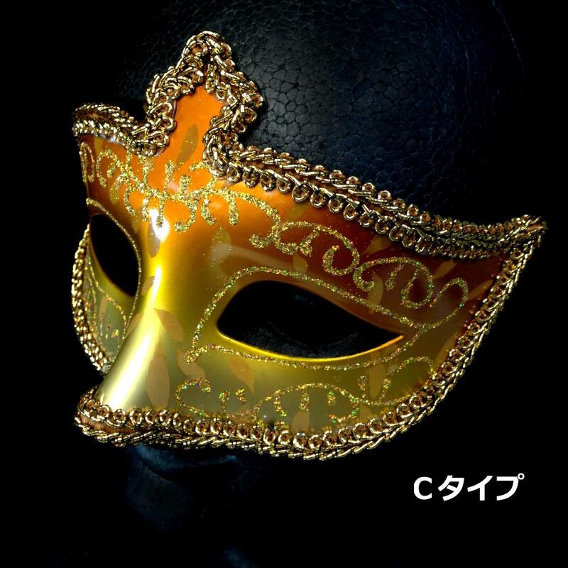 送料無料♪仮面Cタイプ 仮面舞踏会 masquerade 仮面 マスク コスプレ マスカレード パーティ 趣味全6種♪代引は別途送料