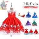 新着!!! クリスマスドレス 子供ドレス ワンピース 衣装 子ども コスプレ 可愛い コスチューム レース ドレス クリスマスパーティー キッズ 120cm パーティードレス 女の子 8タイプ レッド