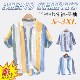 シャツ メンズ 長袖 秋 麻シャツ メンズ 通気 七分袖シャツ 男の子 ストライプ 薄手 おしゃれ トップス メンズファッション カジュアルシャツ メンズ 長袖 普段着 部屋 海辺 デート ギフト 彼氏 S/M/L/XL/XXL/3XL
