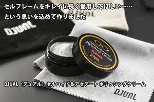 DJUAL(デュアル)セルロイド&アセテートポリッシングクリーム