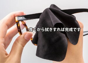付属のクロスやメガネ拭きなどでから拭きします。