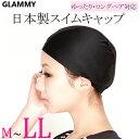 日本製 スイムキャップ単品 レディース メンズ ゆったりサイズあり 水中ウォーキング フィットネス UVカット UPF50+ …