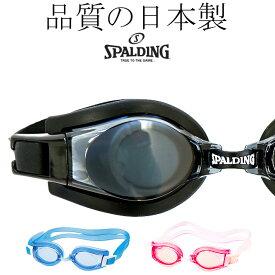 スイムゴーグル スポルディング 小学校中学年から大人用 日本製 水泳 UVカット フィットネス 曇り止め加工 やわらかベルト 水中眼鏡 水中メガネ 紫外線カット プール 海 スモーク/ブラック/ブルー/ピンク COM2/swg-0001
