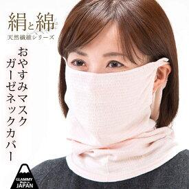 日本製 ネックカバーにもなる ジョギング 運動 ウォーキング 夏 布マスク マスク 綿 絹 ガーゼ素材 天然繊維 洗濯可 メール便OK ネコポス COM1/item-0021