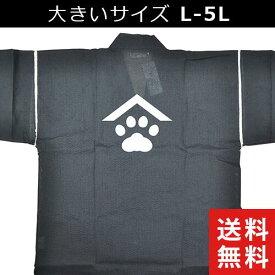 甚平 上下セット 大きいサイズ メンズ 犬家紋:家/L 2L 3L 4L 5L