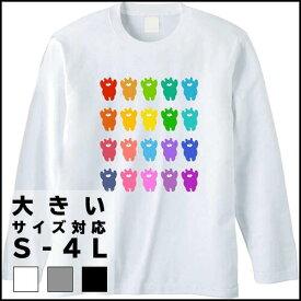 大きいサイズ メンズ ロンT Tシャツ 長袖 カラフルベアーズ 6.2オンス/S M L 2L 3L 4L