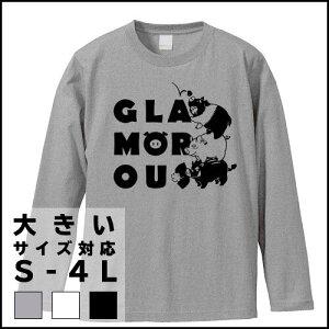 大きいサイズ メンズ ロンT Tシャツ 長袖 グラマラス4 6.2オンス/S M L 2L 3L 4L