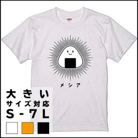 Tシャツ 半袖 大きいサイズ 5.6オンス MESSIAH/S M L 2L 3L 4L 5L 6L 7L/キングサイズ対応