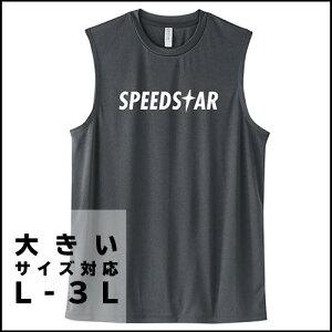 大きいサイズ メンズ ドライノースリーブ タンクトップ トレーニングウェア スポーツ ジム SPEEDSTAR 3.5オンス/L 2L 3L