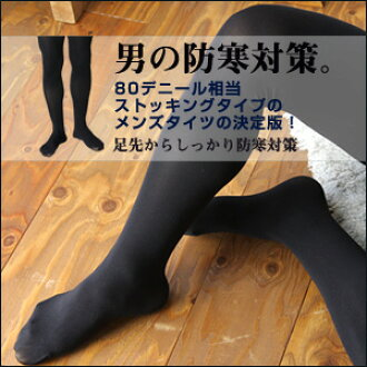【 Old Model 】 N-platz - Men's Pantyhose / Men's Tights  [ 80 Denier ]  / Keep warm / Heat Retention / Protection against cold / Winter / Made in Japan / 3074-891 / All Items - Point x 10 !!