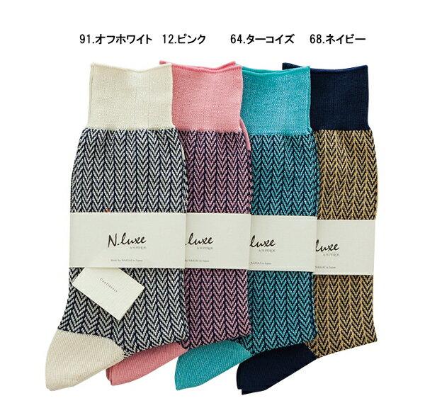 美濃和紙(みのわし)靴下美濃和紙を使用した日本製の靴下ナイガイ N.luxe(エヌ リュクス) by SUPERIOR メンズ ソックス 靴下 男性 メンズ プレゼント 贈答 ギフト2232-511ポイント10倍