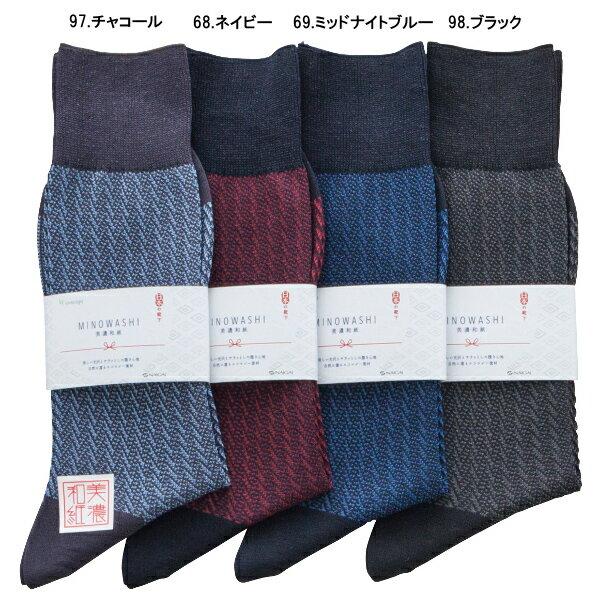 美濃和紙(みのわし)靴下美濃和紙を使用した「日本の靴下」ナイガイ concept (コンセプト) メンズ ソックス 靴下 男性 メンズ プレゼント 贈答 ギフト2382-611ポイント10倍