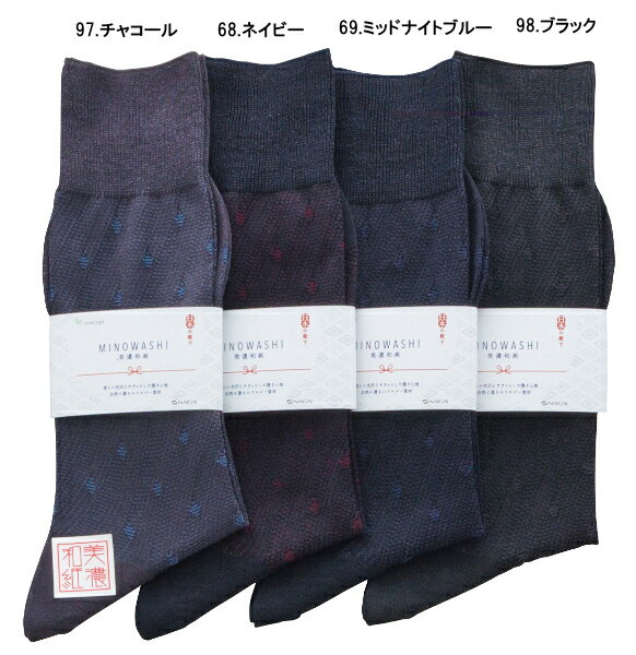 美濃和紙(みのわし)靴下美濃和紙を使用した「日本の靴下」ナイガイ concept (コンセプト) メンズ ソックス 靴下 男性 メンズ プレゼント 贈答 ギフト2382-612ポイント10倍