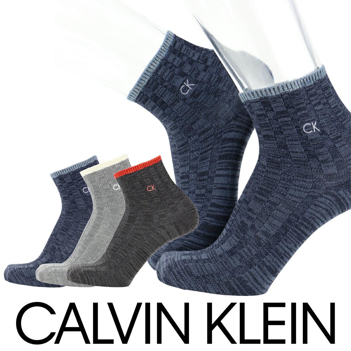 Calvin Klein ( カルバンクライン )Casual 毛混 メンズソックス ロゴ刺繍 メンズ カジュアル ショート丈 ソックス 靴下 男性 メンズ プレゼント 贈答 ギフト2525-441ポイント10倍