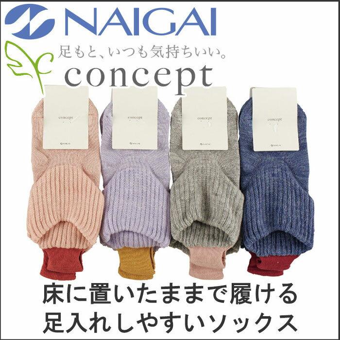 concept(コンセプト)ナイガイ 婦人 足入れしやすいパイルソックス 妊婦さんでも ラクラク着脱ソックス脱ぎ履きしやすいループ付ルームソックスNHK おはよう日本・まちかど情報室で紹介されました3012-819ポイント10倍