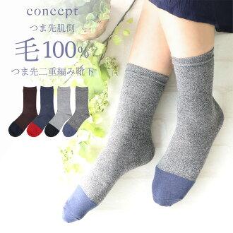 亞麻布刊登商品STYLE3 concept(概念)內外日本製造美利奴羊毛毛混合脚尖2層製造短襪脚尖肌膚方面美利奴羊毛的雙重的製造柔軟地熱情,并且變冷,供防止女士女性使用的襪子腿解決方案3012-323點數10倍