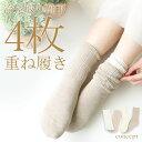 セール!40%OFF冷え取り靴下 ≪4足セット≫日本製の 絹&綿ソックス 4枚重ね履きセット ナイガイ concept (コンセプト) レディス 3012-41... ランキングお取り寄せ