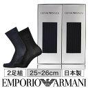 【送料無料】EMPORIO ARMANI エンポリオ アルマーニブランド靴下 2足組 ギフトセット日本製 Dress ビジネス リブ 綿混…