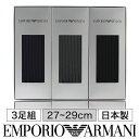 【送料無料】EMPORIO ARMANI エンポリオ アルマーニ ブランド靴下 3足組 大きいサイズ 大寸 ギフトセット 日本製 Dres…