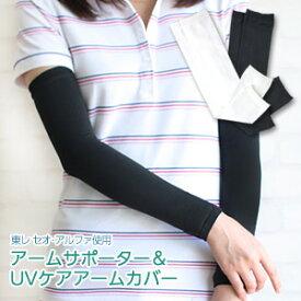 東レ「セオ・アルファ」使用日本製 吸汗・速乾・爽快感 アームサポーター & UVケア アームカバー 二の腕 引き締め 1262959ポイント10倍