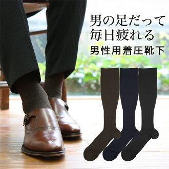 glanage 原创 - AG-MAX 男士强压力长筒袜(小腿:19hpa; 足踝:28hpa) / 袜长38cm / 高品质埃及棉混纺/ 日本制 / 2953-001 / 所有产品均享10倍积分 !!