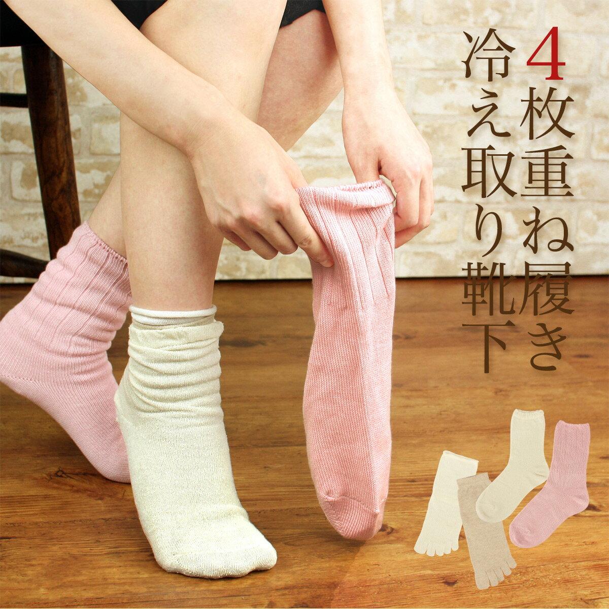 【マラソン期間限定!送料無料】セール!50%OFF冷え取り 4枚重ねばき靴下日本製の 絹&綿ソックス 4足セット ナイガイ concept (コンセプト)3012-410ポイント10倍