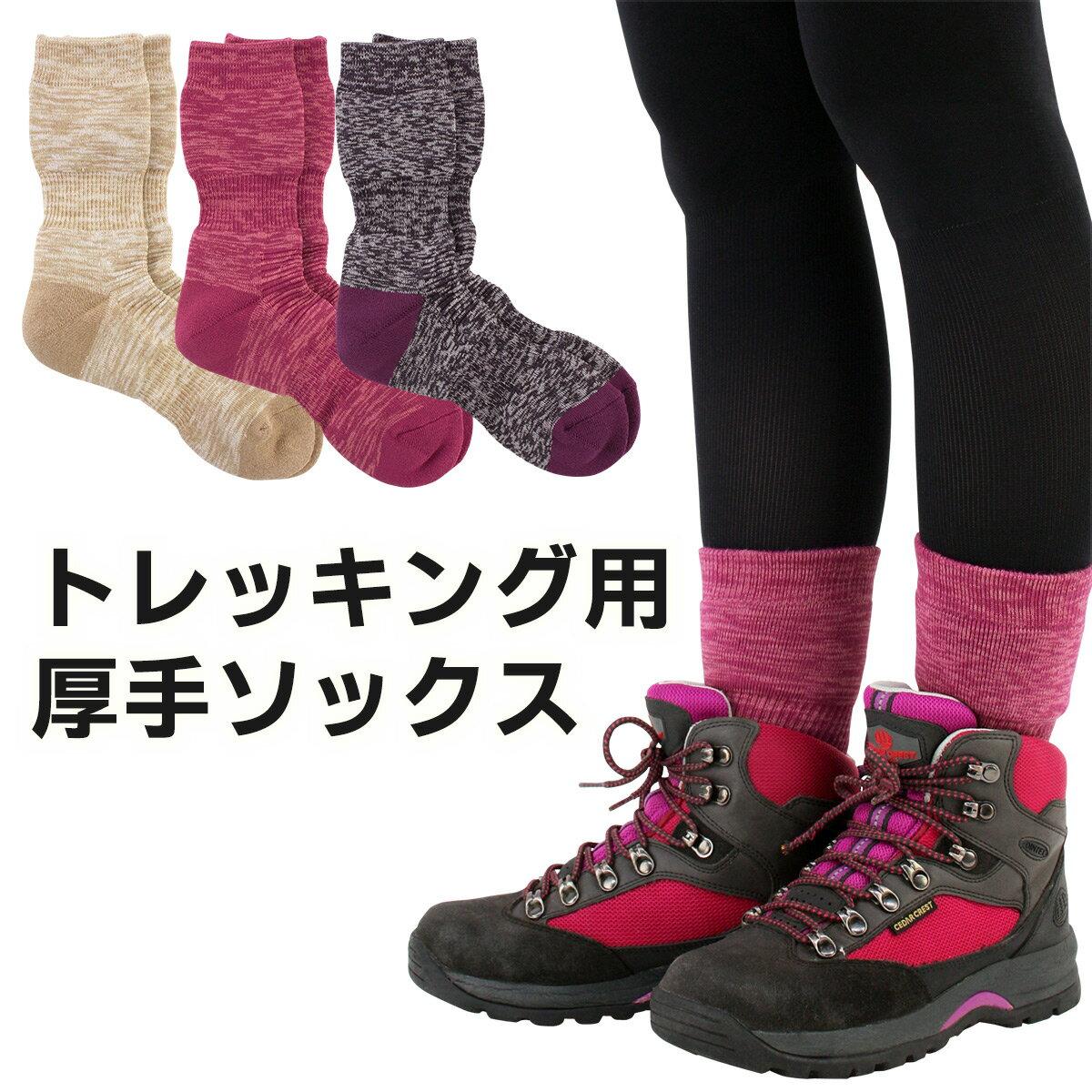 登山用 ソックス レディス厚手総パイル編み抗菌防臭・日本製トレッキング 靴下富士山・ 富士登山にも3913-501ポイント10倍