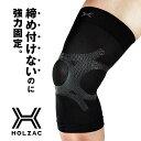 HOLZAC(ホルザック) 膝サポーター ひざ シリコンサポーター 左右共用 男女兼用 【1枚】 膝用 膝痛 膝関節 2996-801…