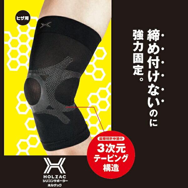 HOLZAC(ホルザック) 膝サポーター ひざ シリコンサポーター 左右共用 男女兼用 【1枚】 膝用 膝痛 膝関節 2996-801ポイント10倍
