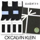 【送料無料】【父の日ギフト】Calvin Klein(カルバンクライン)ビジネスソックス2足セット 父の日用メッセージカード…
