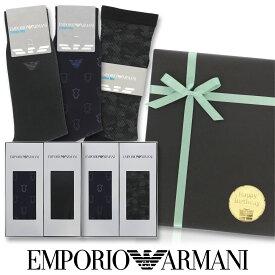 【送料無料】EMPORIO ARMANI(エンポリオアルマーニ)ビジネスソックス2足セット【Bセット】 ブランド ギフト プレゼント 男性 メンズ プレゼント 贈答 ギフト02492043 (fdgift-ea)giftset