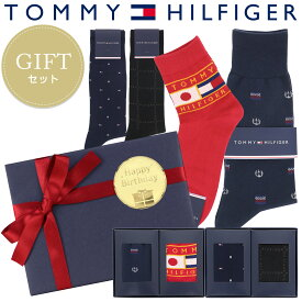 【送料無料】TOMMY HILFIGER|トミーヒルフィガービジネス・カジュアルソックス ブランド ギフト プレゼント 02492042(fdgift-th)giftset